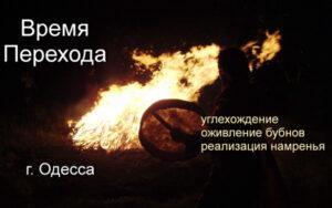 Углехождение в Одессе