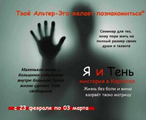 Афиша Тени 19