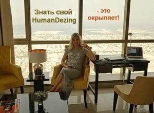 Хуман Дизайн